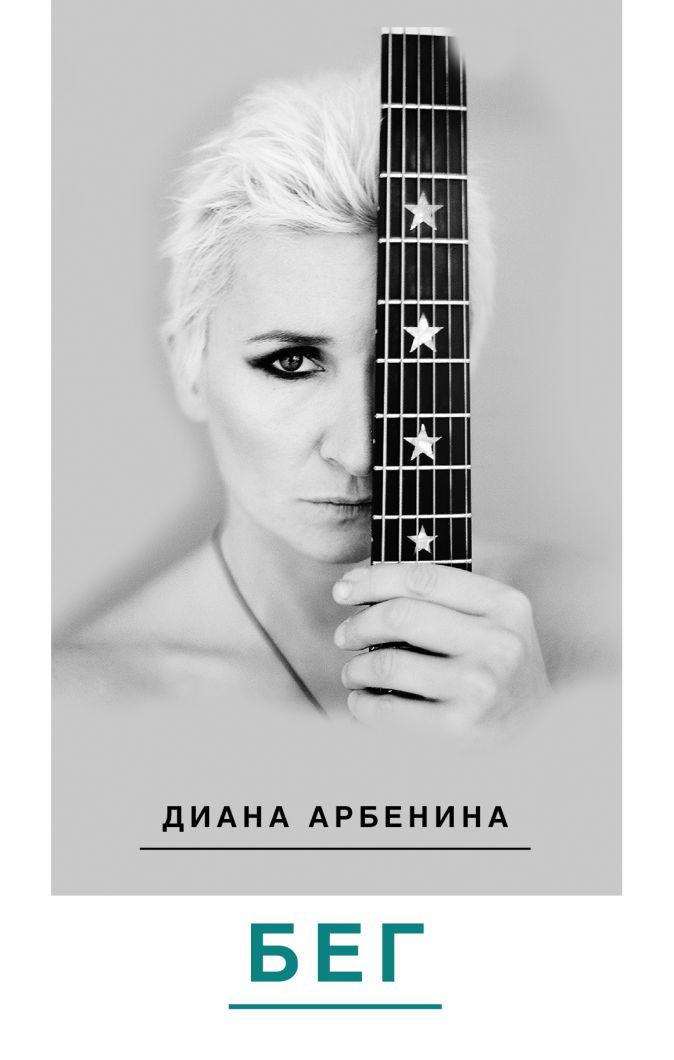 Диана Арбенина - БЕГ обложка книги