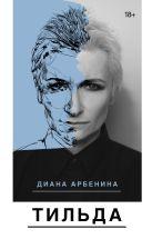 Арбенина Д.С. - Тильда' обложка книги