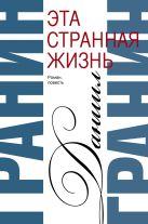 Гранин Д.А. - Эта странная жизнь' обложка книги