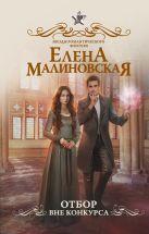 Малиновская Е.М. - Отбор. Вне конкурса' обложка книги