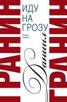 Даниил Гранин - Иду на грозу' обложка книги