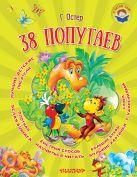 Остер Г.Б. - 38 попугаев' обложка книги