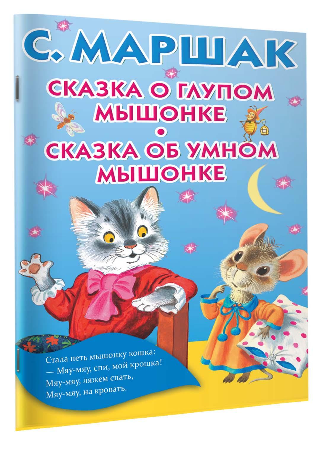купить Маршак С.Я. Сказка о глупом мышонке. Сказка об умном мышонке по цене 64 рублей