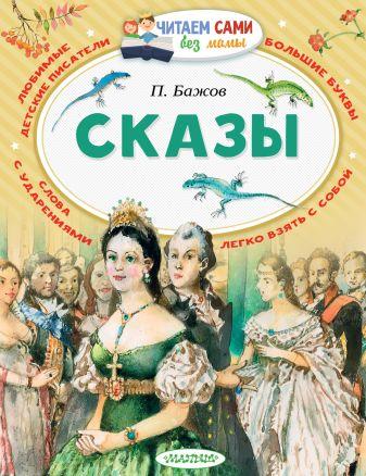 Бажов П.П. - Сказы обложка книги