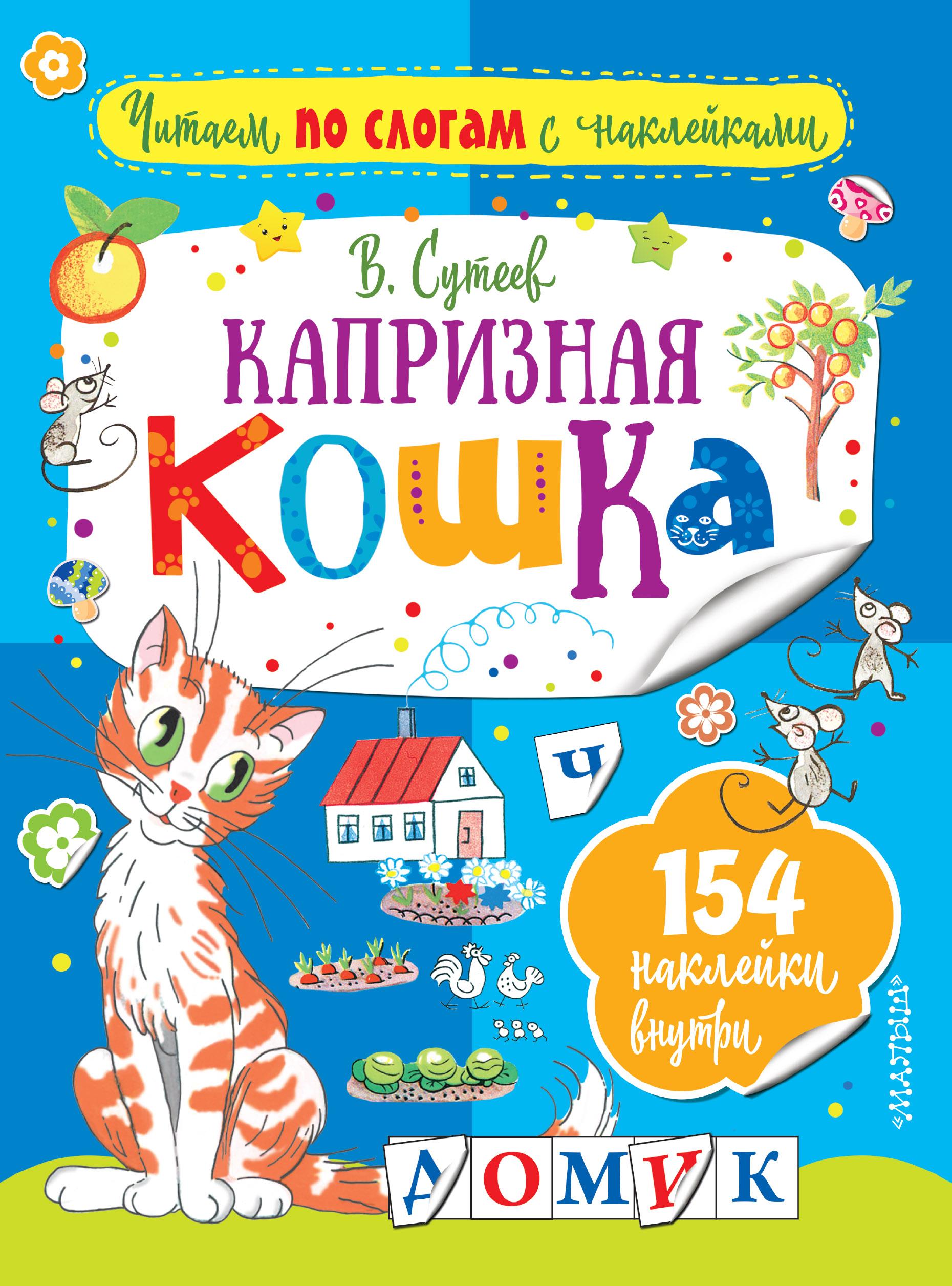 Сутеев В.Г. Капризная кошка все цены