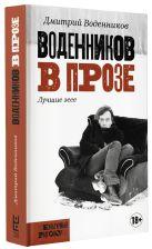 Воденников Д.Б. - Воденников в прозе' обложка книги