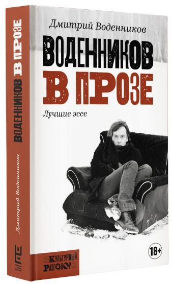 Воденников в прозе Дмитрий Воденников