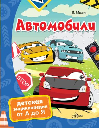 Малов В.И. - Автомобили обложка книги