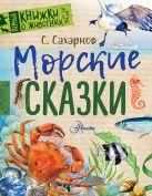 Сахарнов С.В. - Морские сказки' обложка книги