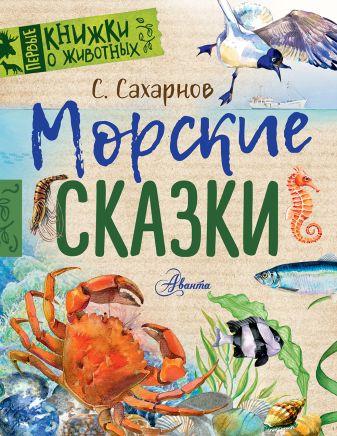 Сахарнов С.В. - Морские сказки обложка книги