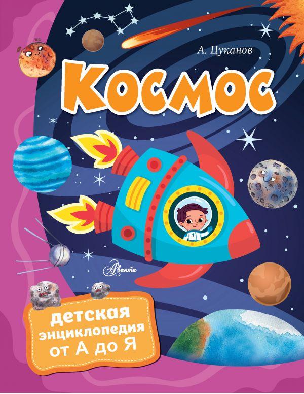 Цуканов Андрей Львович Космос цуканов андрей львович космос