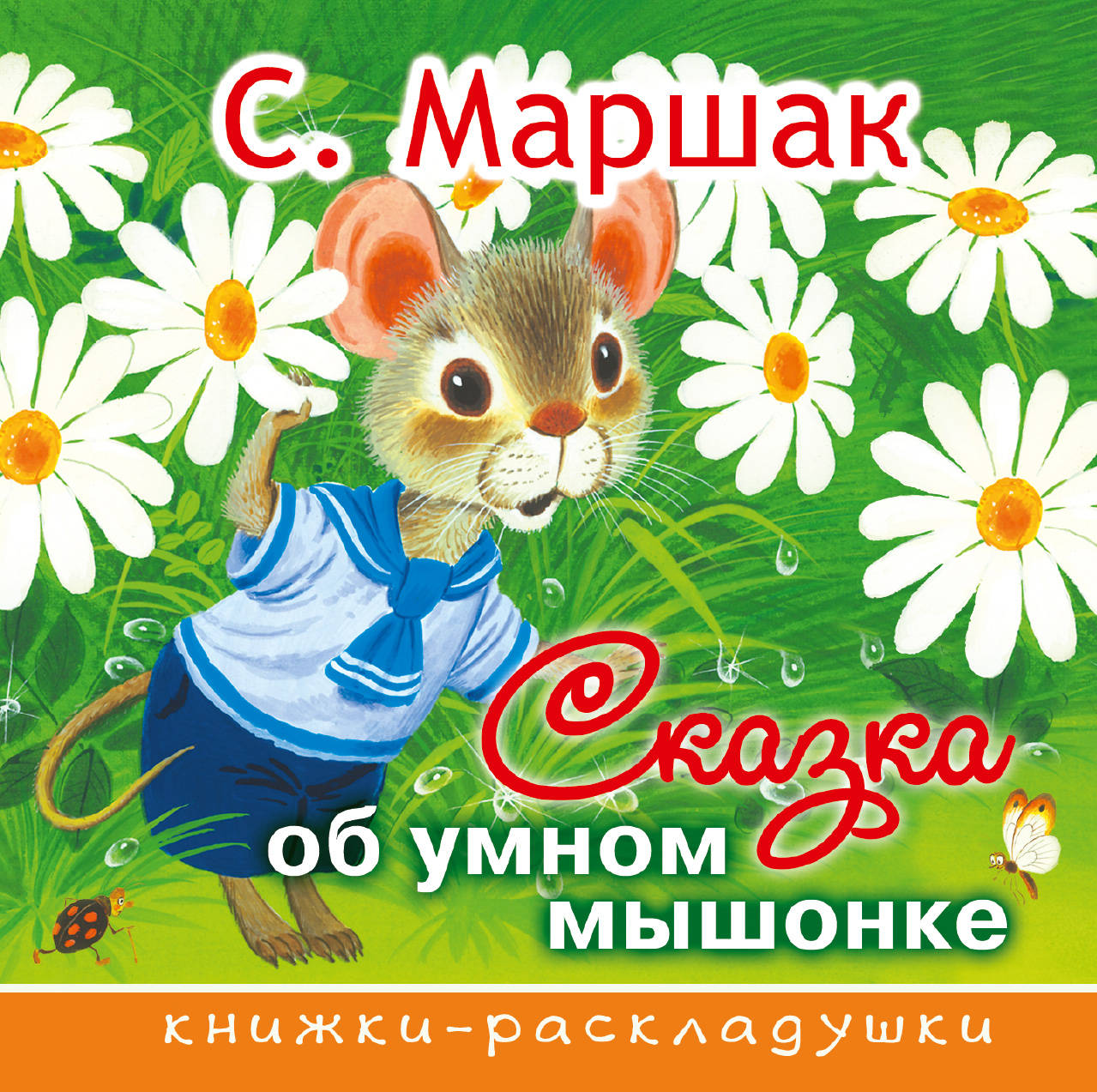 Маршак С.Я. Сказка об умном мышонке сказание об алпамыше и богатырская сказка