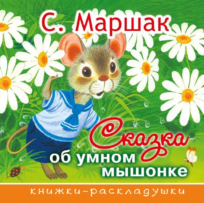 Сказка об умном мышонке С. Маршак
