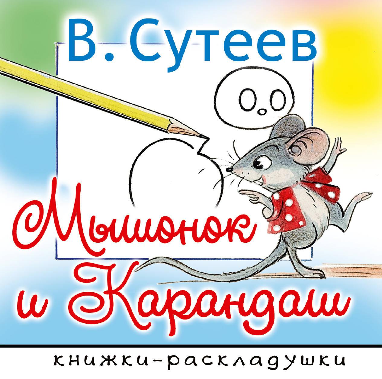 Сутеев В.Г. Мышонок и Карандаш сутеев  владимир григорьевич мышонок и карандаш