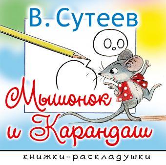 Мышонок и Карандаш В. Сутеев