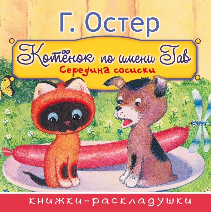 """Г. Остер - Середина сосиски (из цикла """"Котёнок по имени Гав"""") обложка книги"""