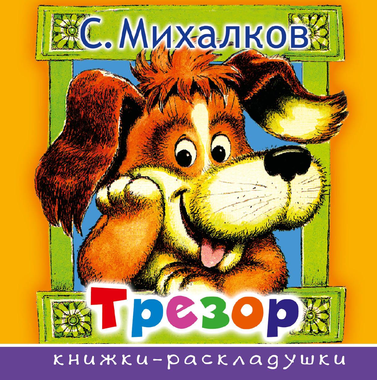 Михалков С.В. Трезор ланком трезор ин лав в украине