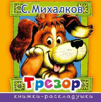 Трезор С. Михалков