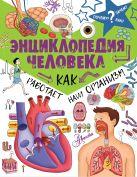 Фарндон Джон - Энциклопедия человека: как работает наш организм' обложка книги