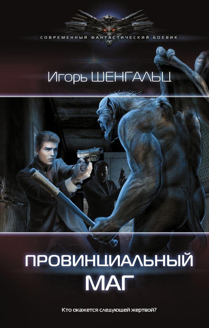 Игорь Шенгальц - Провинциальный маг обложка книги