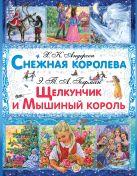 Снежная королева. Щелкунчик и Мышиный Король