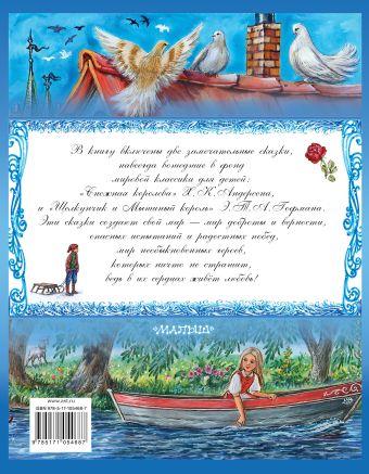 Снежная королева. Щелкунчик и Мышиный Король Андерсен Г.- Х.,Гофман Э.Т.А.