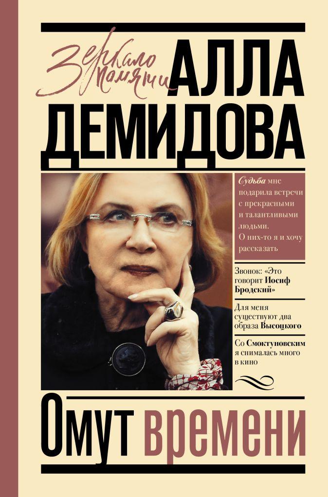 Демидова А.С. - Омут времени обложка книги