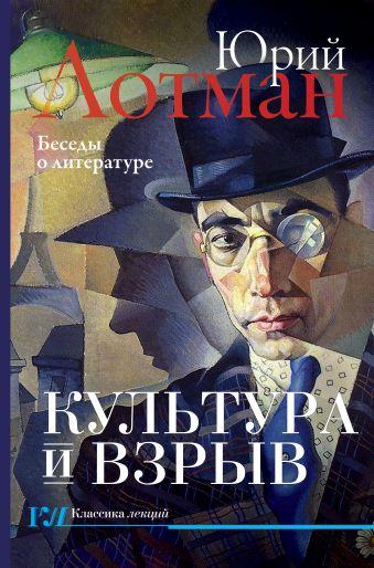 Культура и взрыв Лотман Ю.М.