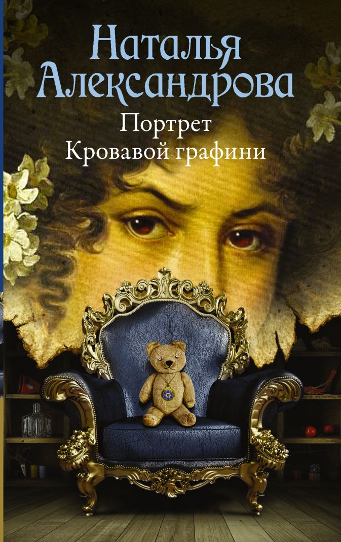 Наталья Александрова - Портрет Кровавой графини обложка книги