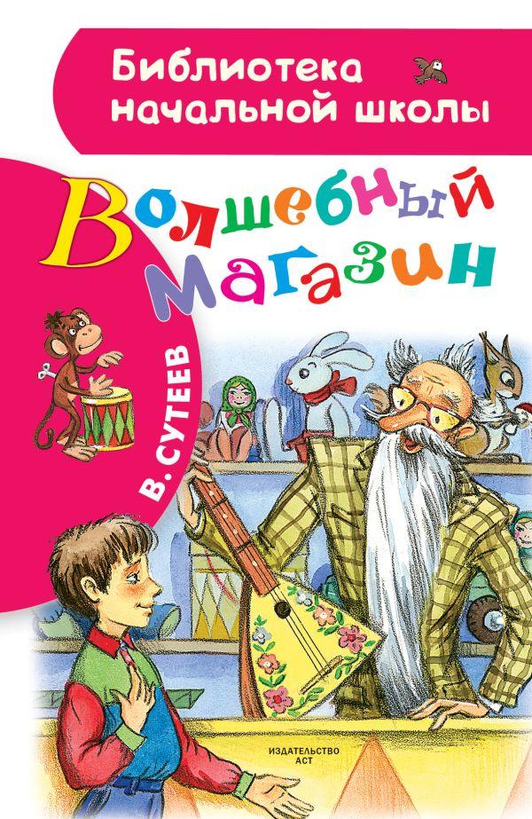 Волшебный магазин Сутеев В.Г.