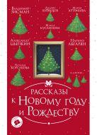 Абгарян Н., Зисман В., Рупасова М., Цыпкин А. - Рассказы к Новому году и Рождеству' обложка книги