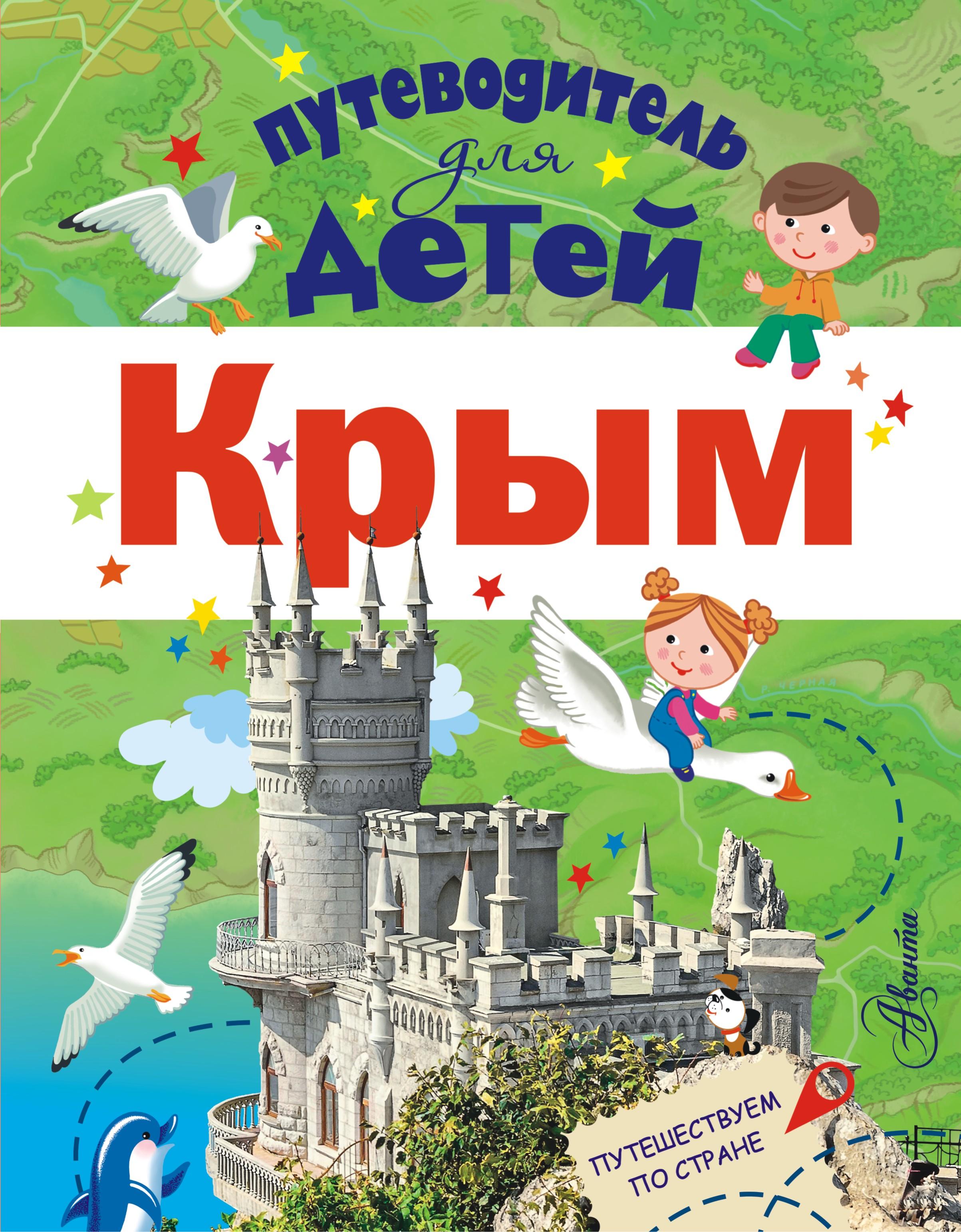 Бросалина Л. М. Путеводитель для детей. Крым бросалина л м путеводитель для детей россия