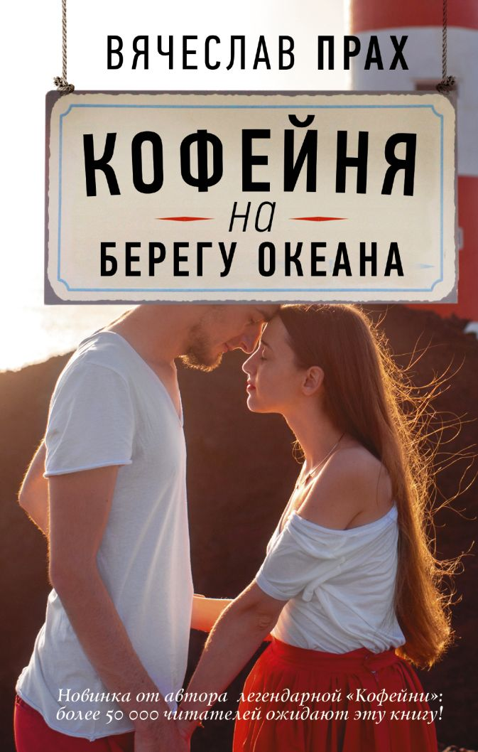 Вячеслав Прах - Кофейня на берегу океана обложка книги
