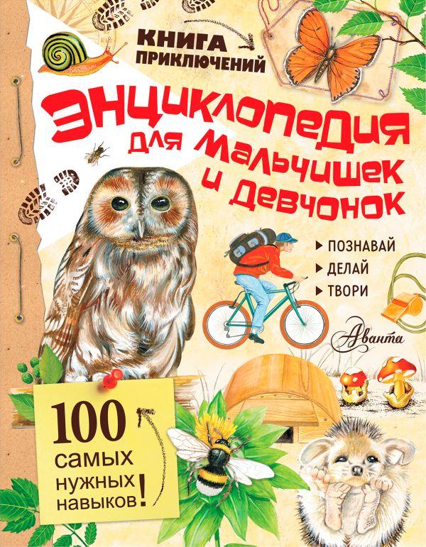 Энциклопедия для мальчишек и девчонок. Книга приключений. .
