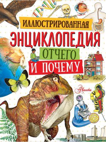 Иллюстрированная энциклопедия отчего и почему .