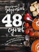 Журавлев Д.Н. - 48 супов' обложка книги