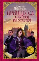 Надежда Первухина - Принцесса с дурной репутацией' обложка книги