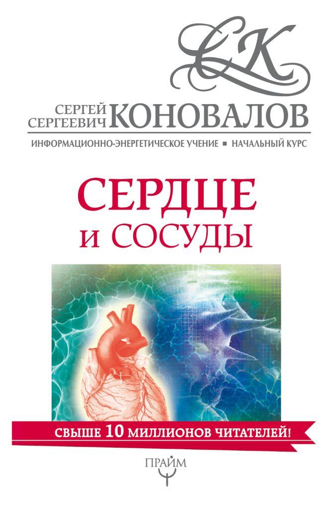 Сергей Коновалов - Сердце и сосуды. Информационно-энергетическое Учение. Начальный курс обложка книги