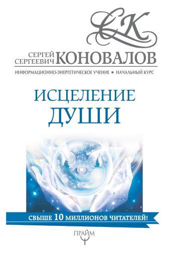 Сергей Коновалов - Исцеление души. Информационно-энергетическое Учение. Начальный курс обложка книги