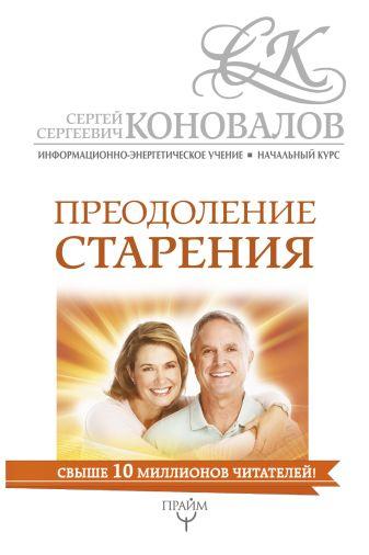 Сергей Коновалов - Преодоление старения. Информационно-энергетическое Учение. Начальный курс обложка книги