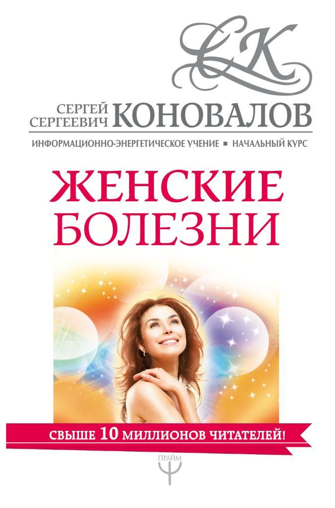 Сергей Коновалов - Женские болезни. Информационно-энергетическое Учение. Начальный курс обложка книги