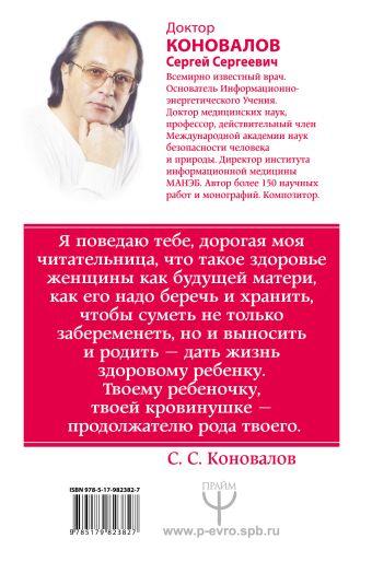 Женские болезни. Информационно-энергетическое Учение. Начальный курс Сергей Коновалов