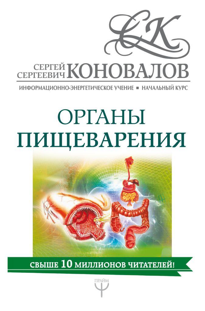 Сергей Коновалов - Органы пищеварения. Информационно-энергетическое Учение. Начальный курс обложка книги