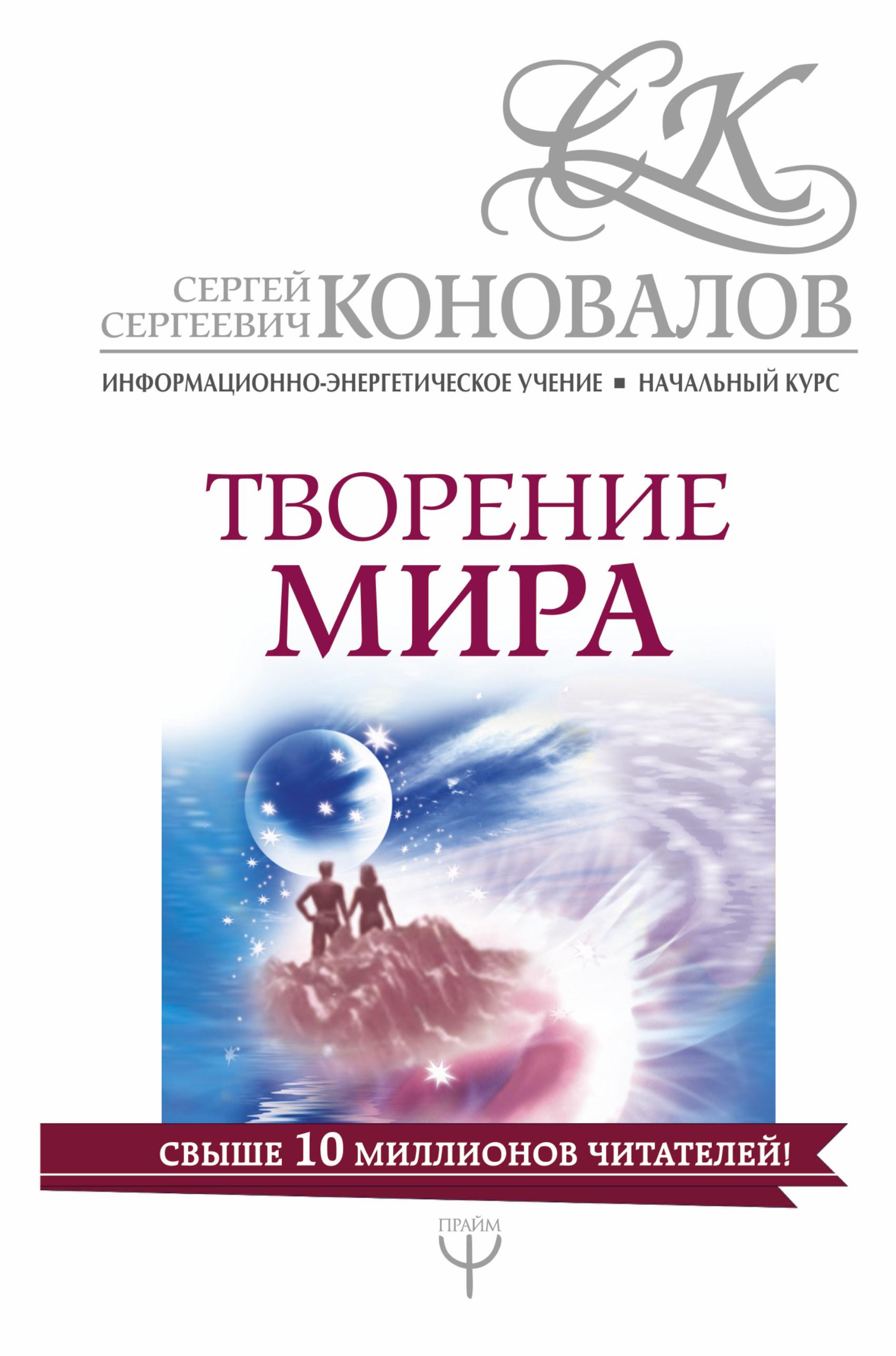 Сергей Коновалов Творение мира. Информационно-энергетическое Учение. Начальный курс отсутствует творение мира и человека