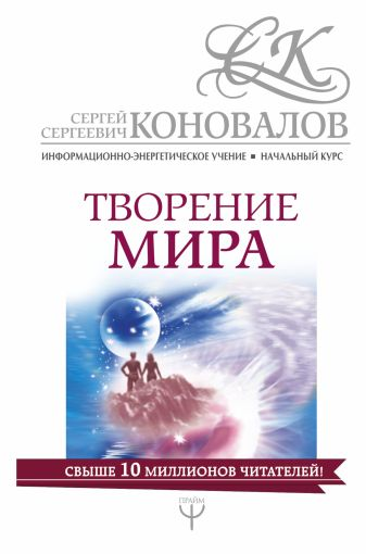 Сергей Коновалов - Творение мира. Информационно-энергетическое Учение. Начальный курс обложка книги