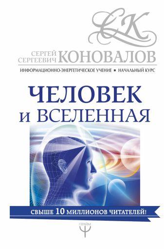 Сергей Коновалов - Человек и Вселенная. Информационно-энергетическое Учение. Начальный курс обложка книги