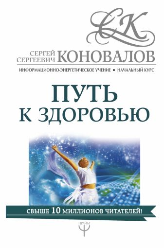 Сергей Коновалов - Путь к здоровью. Информационно-энергетическое Учение. Начальный курс обложка книги