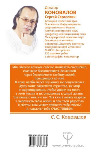 Счастливая книга. Информационно-энергетическое Учение. Начальный курс Сергей Коновалов