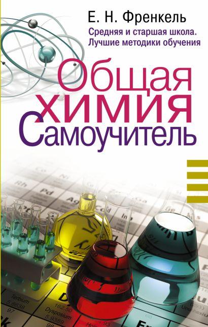 Общая химия. Самоучитель. Эффективная методика, которая поможет сдать экзамены и понять химию - фото 1