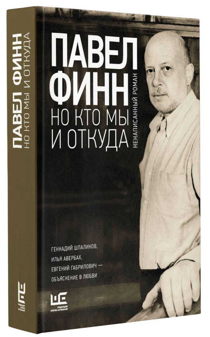 Павел Финн - Но кто мы и откуда обложка книги